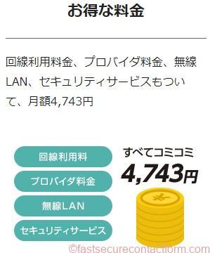 NURO光の料金はネットにつなげる全部が入っている