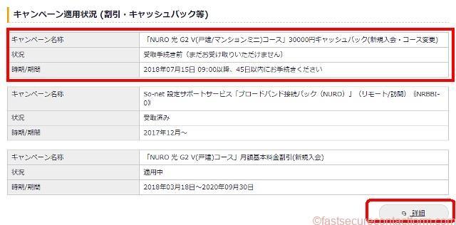 NURO光のキャッシュバックキャンペーンの確認画面