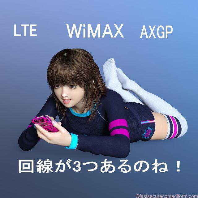 日本の無線インターネット通信回線には、WiMAX2+、LTE、AXGPという通信規格があります。