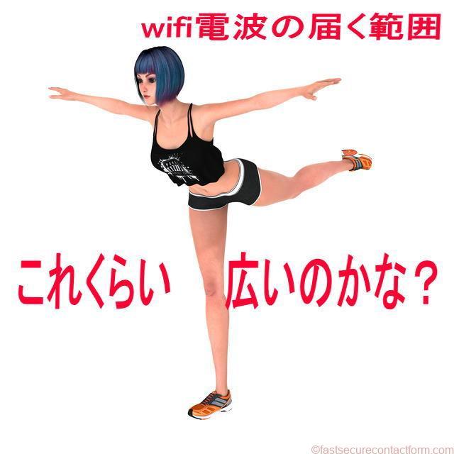 wifi電波の届く範囲、これくらい人ひろいかな!