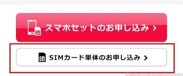 SIMカード単体のお申し込みへ行きます。