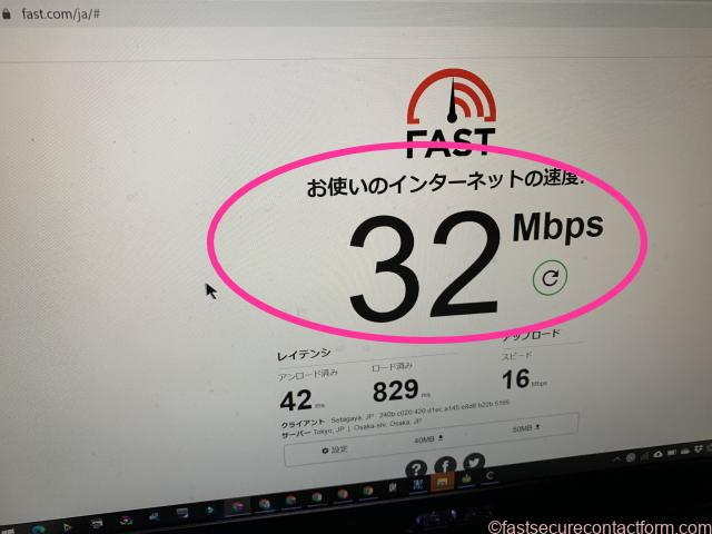 名古屋市内で2021年2月8日の昼間に楽天モバイルにテザリングでつなげたパソコン画面です。