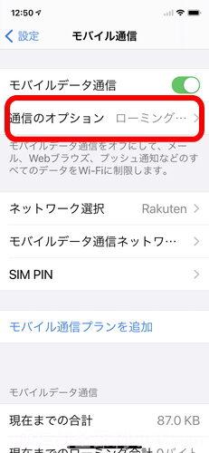 通信オプションをクリックします。
