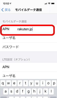 モバイルデータ通信に「rakuten.jp」を入力します。