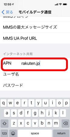 下のインターネット共有ところも「rakuten.jp」を入力します。
