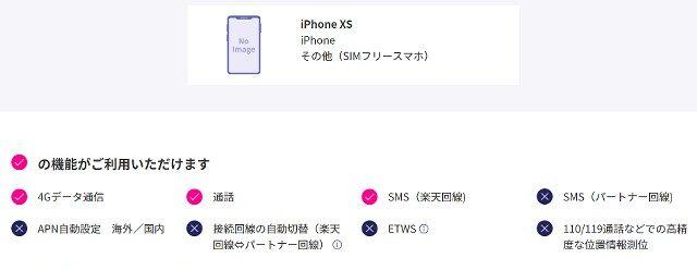 iPhoneXSで楽天モバイルの利用できる機能です。