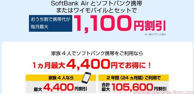 Softbank Air+おうち割光セット