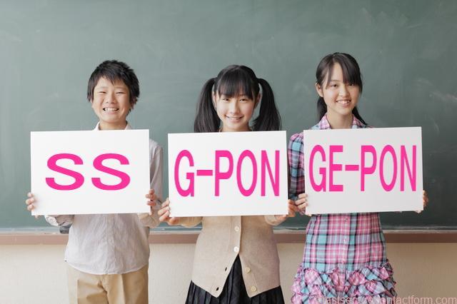 SS G-PON GE-PON