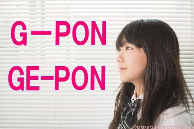 PONシステムの分類・G-PON、GE-PON