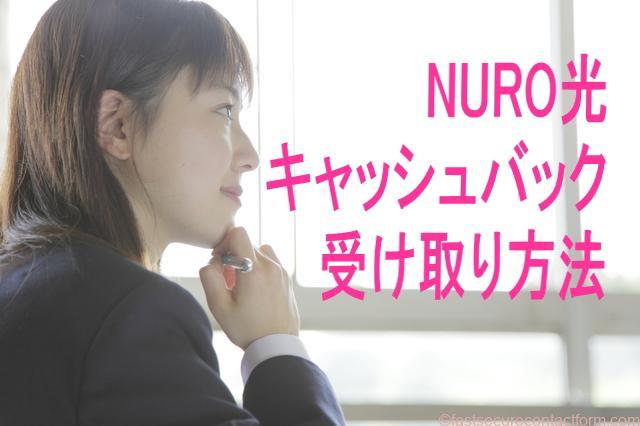 NURO光のキャッシュバック受け取り方法