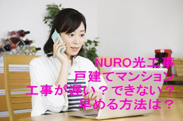 NURO光の工事戸建てマンション 工事が遅い?できない?早める方法は?
