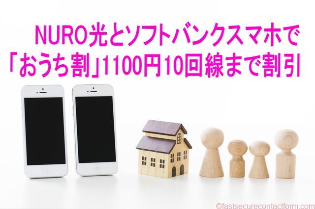 NURO光とソフトバンクスマホで「おうち割」1100円10回線まで割引