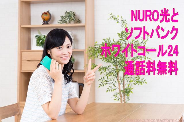 NURO光とソフトバンクの「ホワイトコール24」通話料無料