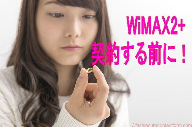 WiMAX2+契約する前に!電波が届くかチェック!