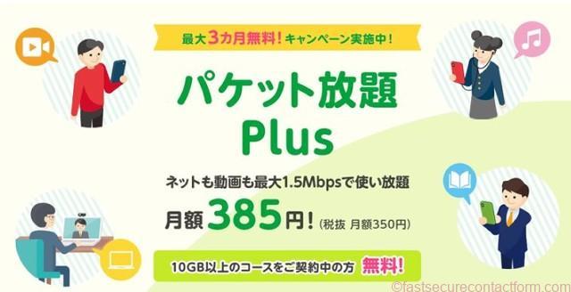 パケット放題Plu月額385円1.5Mbps使い放題