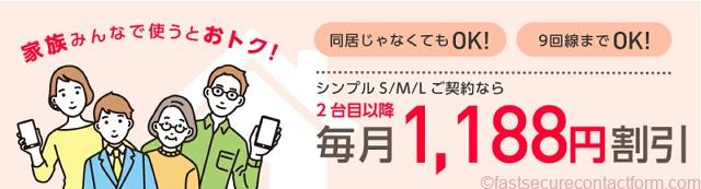 Y!mobileの家族割引サービス